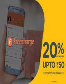 Freecharge 20% Cashback Upto Rs 50